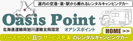 北海道 旭川/レンタルキャンピングカーのオアシスポイント(Oasis Point)